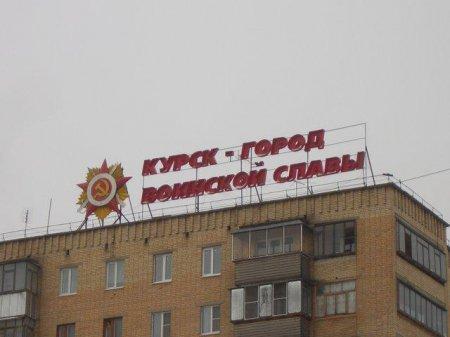Город военной славы - Курск