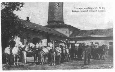 По истории Белгорода