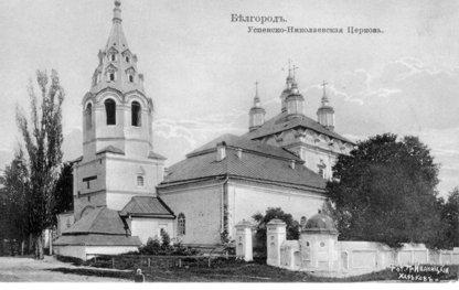 Белгород 1900 года