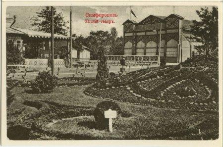 Симферополь с 1900 года