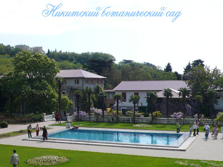 Никитский Ботанический сад (Фото)