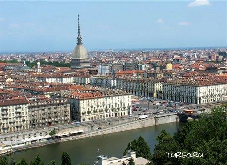 Турин (Италия)