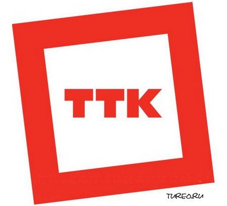 ТТК (ТрансТелеКом)