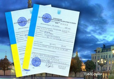 Приглашение для въезда в Украину