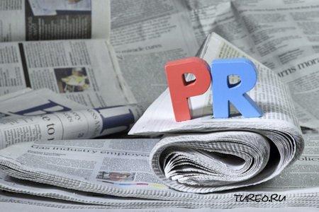 PR-агентство