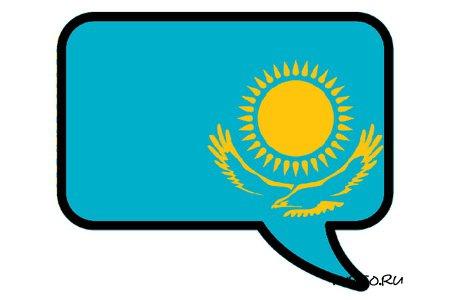 Изучение казахского языка
